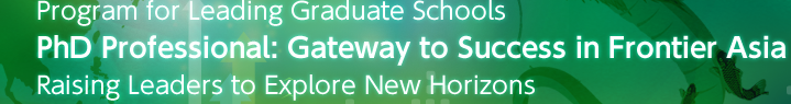 Program for Leading Graduate Schools: PhD Professional: Gateway to Success in Frontier Asia, Raising Leaders to Explore New Horizons